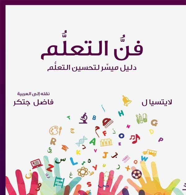 كتاب فن التعلم : دليل ميسر لتحسين أساليب التعلم