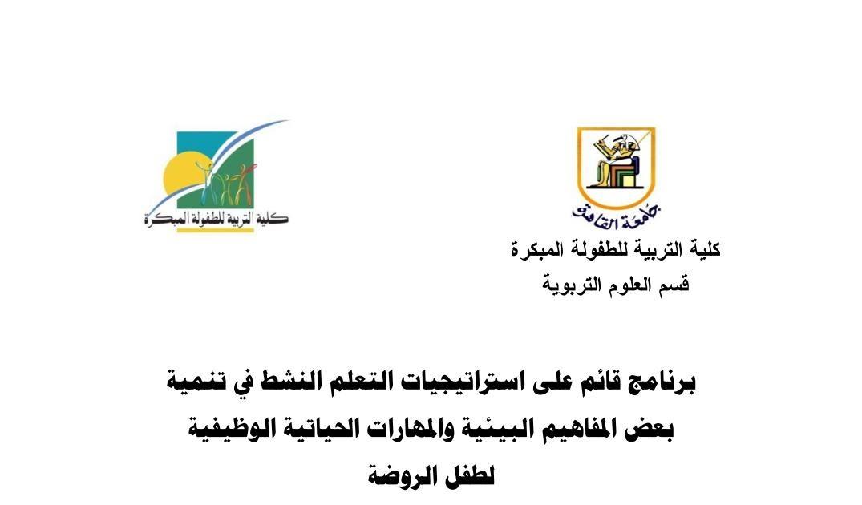 برنامج قائم على استراتيجيات التعلم النشط في تنمية بعض المفاهيم البيئية والمهارات الحياتية الوظيفية لطفل الروضة