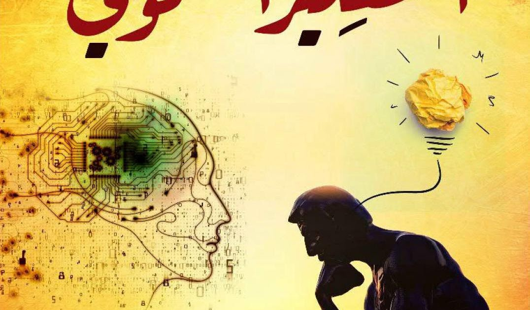 كتاب التفكير الشمولي