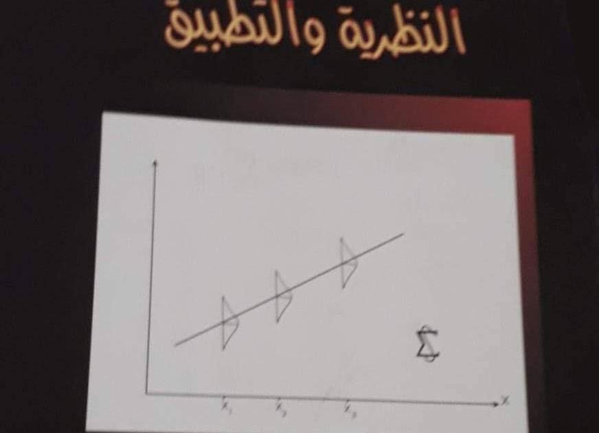 كتاب الاحصاء والاحتمالات النظرية والتطبيق