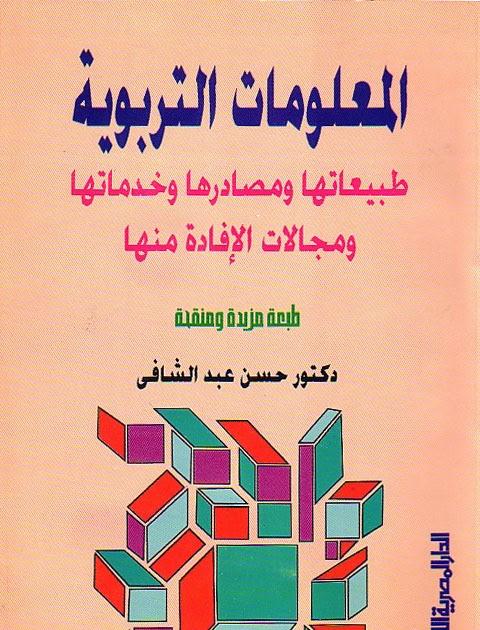 كتاب المعلومات التربوية : طبيعتها ومصادرها وخدماتها ومجالات الإفادة منها