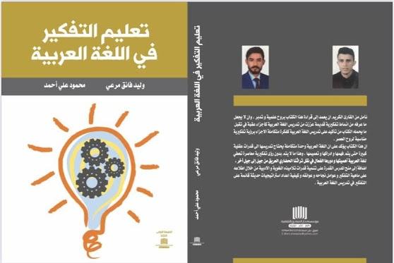 كتاب تعليم التفكير في اللغة العربية