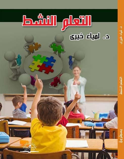 كتاب التعلم النشط
