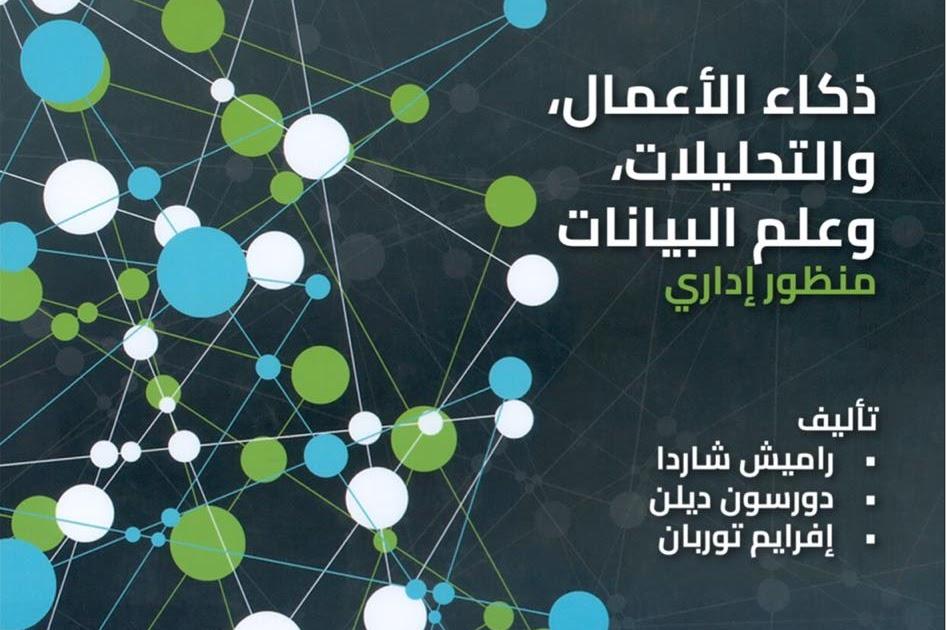 كتاب ذكاء الأعمال والتحليلات وعلم البيانات منظور إداري