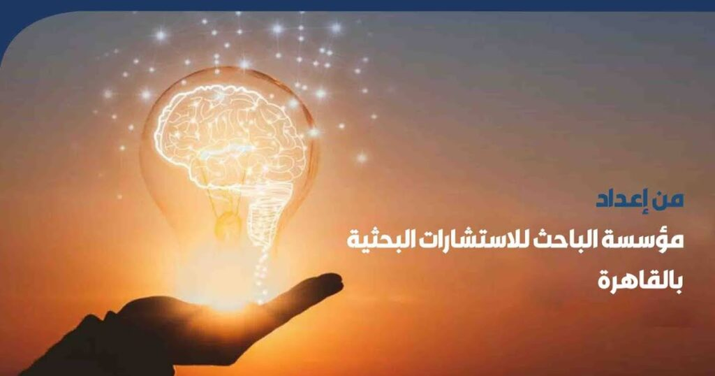 كتاب الذكاء الروحي للمراهقين مفهومه وطرق تنميته