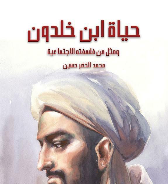 كتاب كتاب حياة ابن خلدون ومثل من فلسفته الاجتماعية