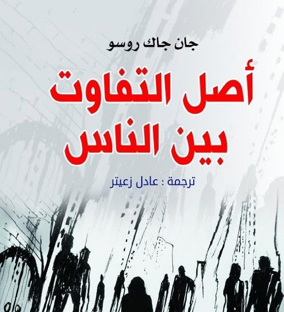 كتاب كتاب أصل التفاوت بين الناس
