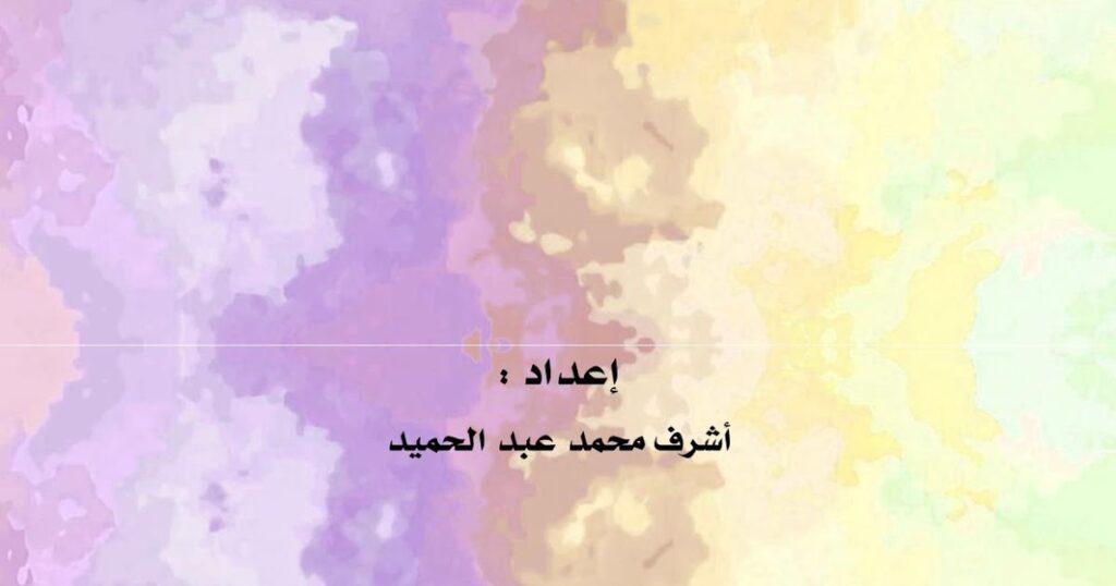 كتاب فعالية برنامج إرشادي لتنمية الصلابة النفسية وأثره في خفض الضغوط النفسية لدى أمهات الأطفال ذوي اضطراب التوحد