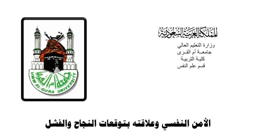 كتاب الأمن النفسي و علاقته بتوقعات النجاح و الفشل لدى عينة من الأيتام في مكة المكرمة