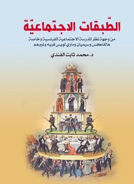كتاب كتاب الطبقات الاجتماعية