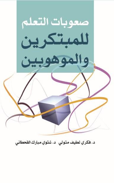 كتاب كتاب صعوبات التعلم للمبتكرين والموهوبين