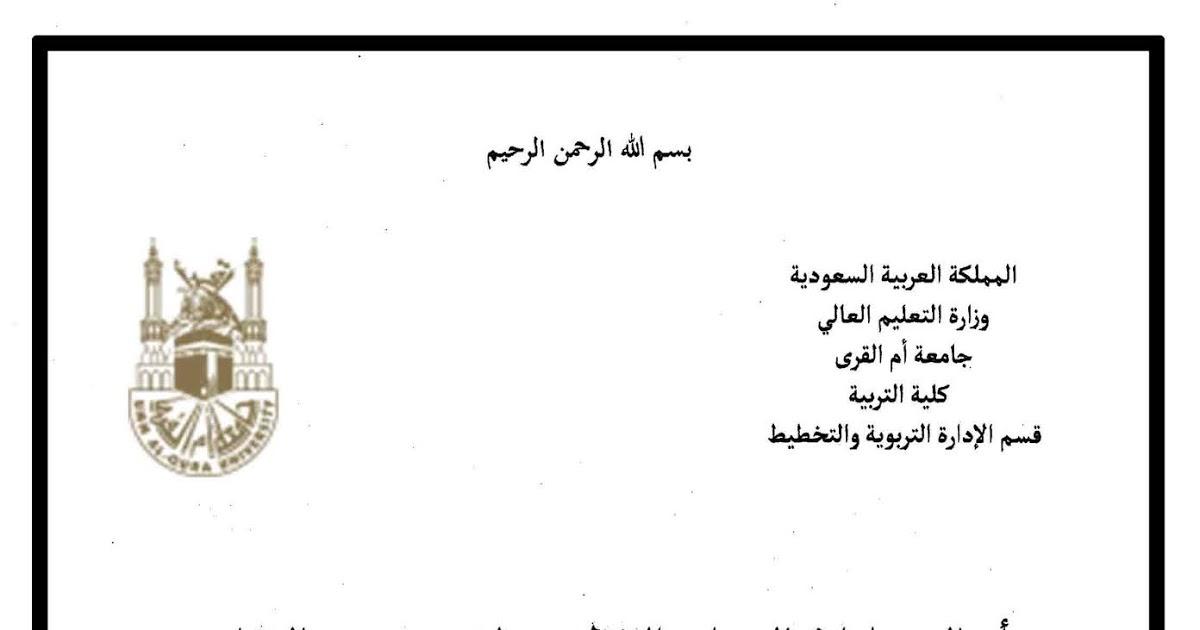 أساليب إدارة الصراع التنظيمي لدى مديري المدارس الثانوية الحكومية بمدينة بريدة
