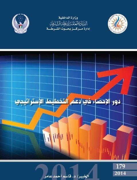 كتاب دور الإحصاء في دعم التخطيط الإستراتيجي