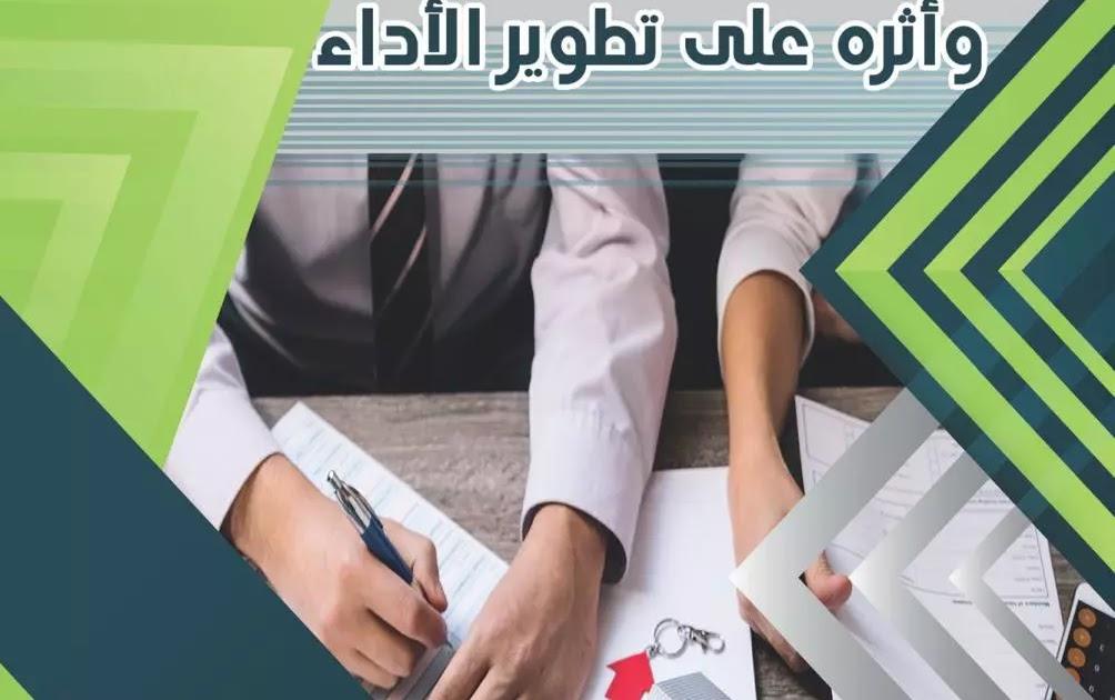 كتاب الرضا الوظيفي وأثره على تطوير الأداء