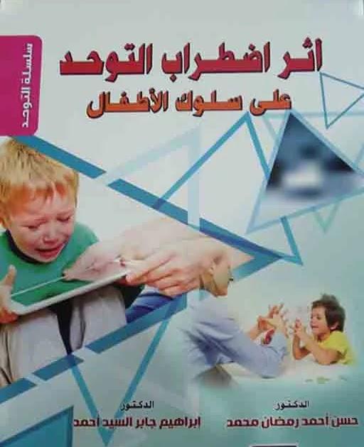 أثر اضطراب التوحد على سلوك الأطفال