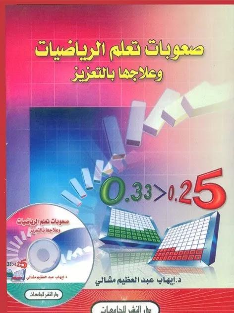 كتاب صعوبات تعلم الرياضيات وعلاجها بالتعزيز