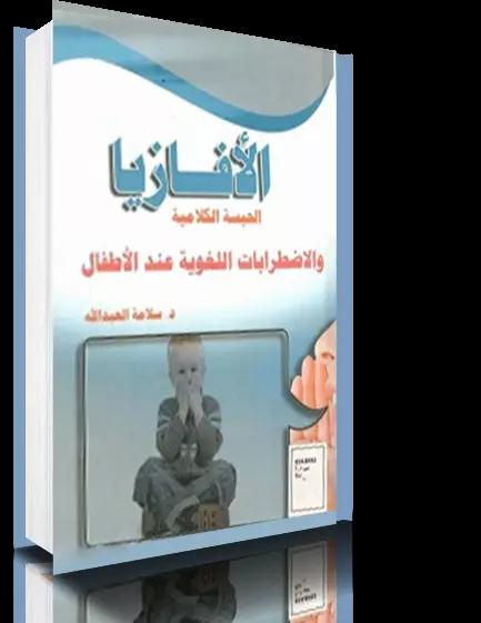 كتاب الأفازيا الحبسة الكلامية والاضطرابات اللغوية عند الأطفال