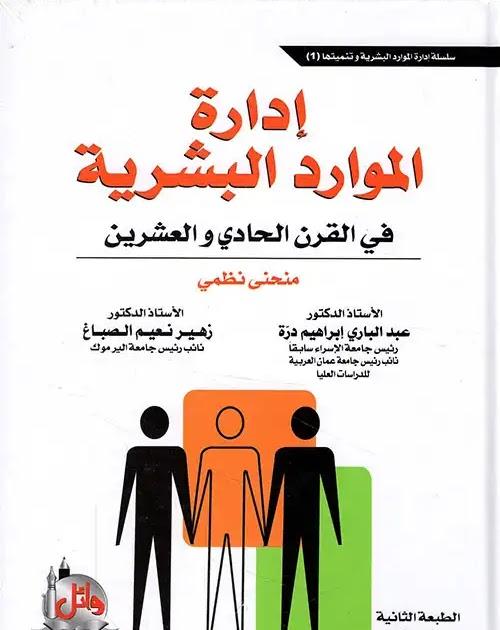 كتاب إدارة الموارد البشرية في القرن الحادي والعشرين