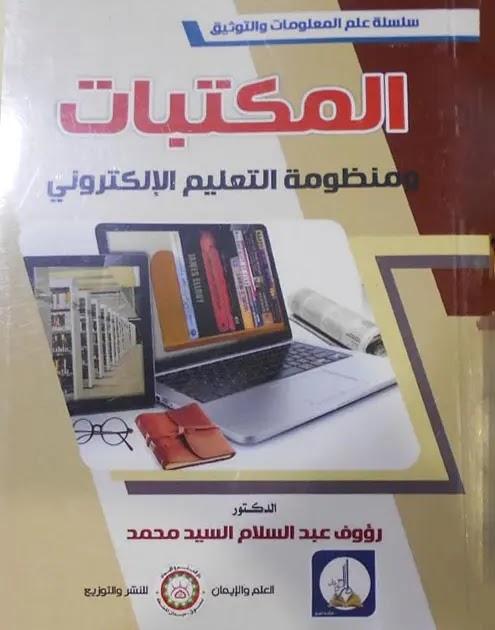 كتاب المكتبات ومنظومة التعليم الإلكتروني