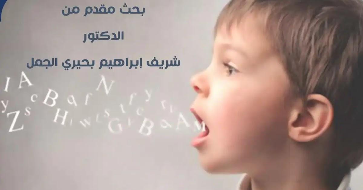 لغة الطفل في ضوء علم اللغة النفسي
