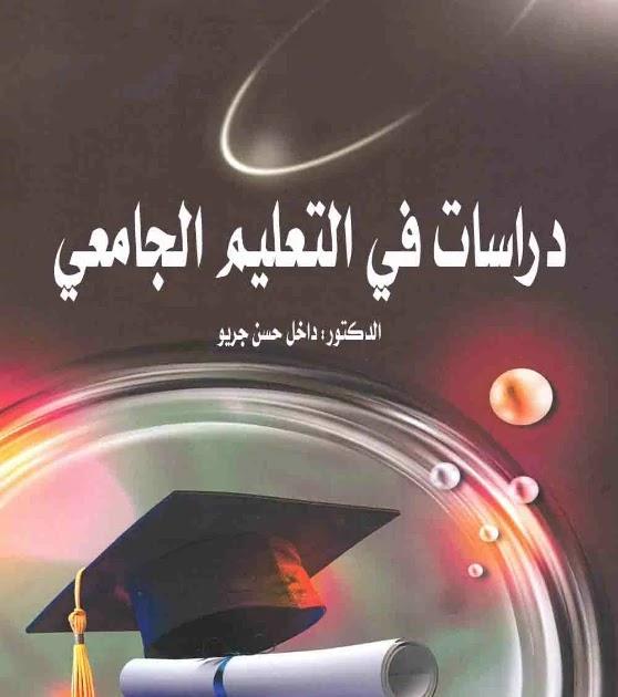 كتاب دراسات في التعليم الجامعي