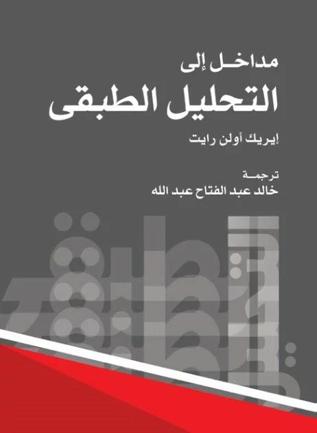 كتاب مداخل الى التحليل الطبقي