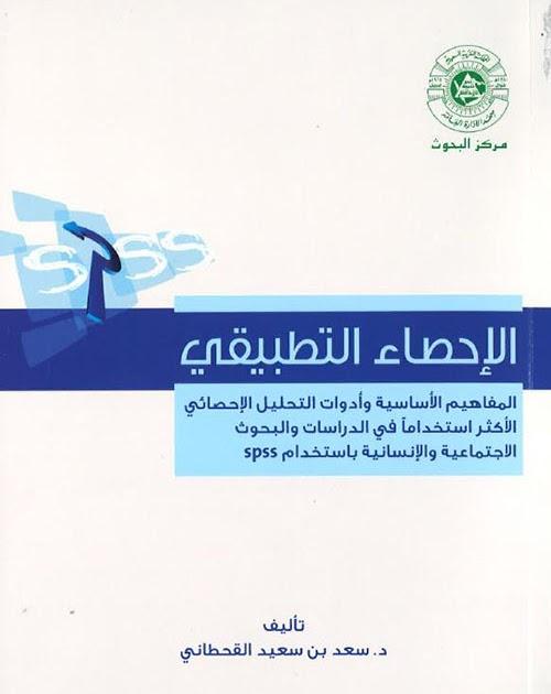 كتاب الإحصاء التطبيقي