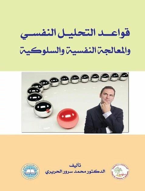 كتاب قواعد التحليل النفسي والمعالجة النفسية والسلوكية