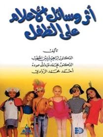 كتاب أثر وسائل الاعلام على الطفل